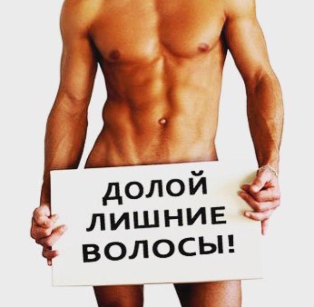 Особенности, а также правила проведения шугаринга зоны бикини у мужчин